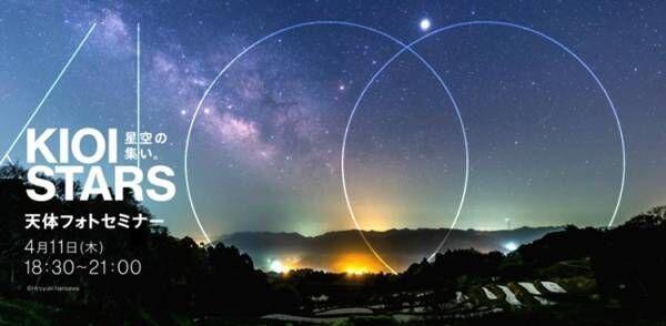 【4月11日】星空を写真に!「星空の集い。天体フォトセミナー初級」開催