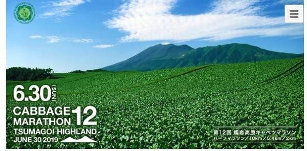 キャベツ畑と温かいおもてなし魅力「嬬恋高原キャベツマラソン」
