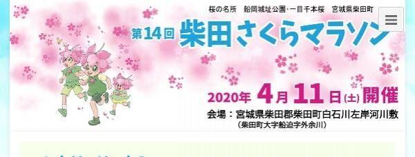 「柴田さくらマラソン」さくら名所100選の地で4月に開催