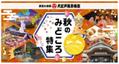 【お台場】「大江戸温泉物語」が秋の3大イベントを開催中