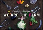 【目黒】「自家農園」で育てた野菜料理のお店がグランドオープン