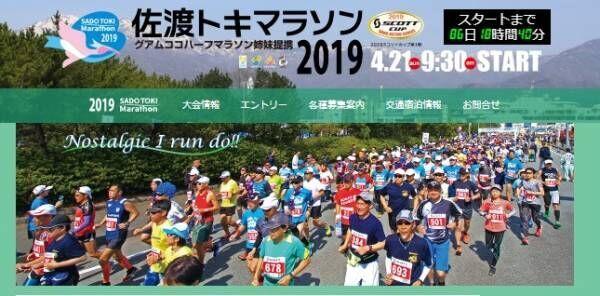 自然を満喫できるレース「佐渡トキマラソン2019」