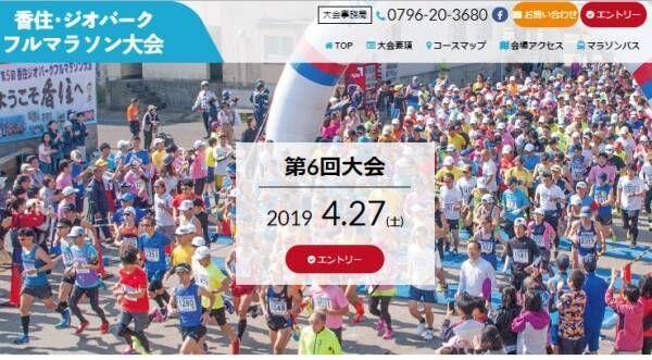 走りごたえある「香住・ジオパークフルマラソン大会」