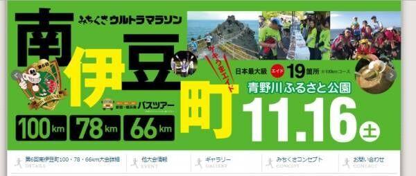 横須賀・三浦100km・63kmみちくさウルトラマラソン