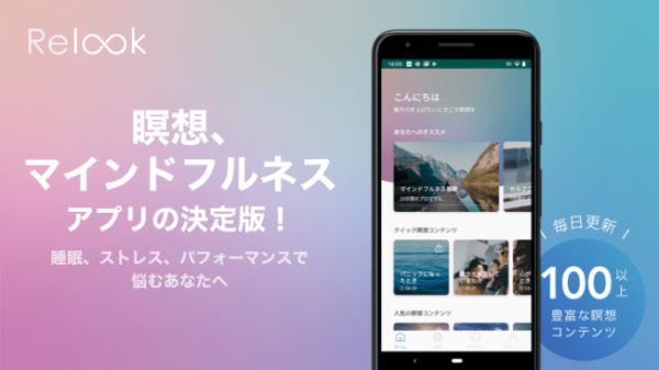 瞑想・マインドフルネスアプリ「Relook」にAndroid版登場