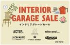 この春は横浜で「ときめく部屋」を作ろう!