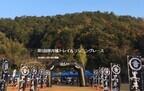 走りごたえ有り「第5回黒井城トレイルランニングレース」開催