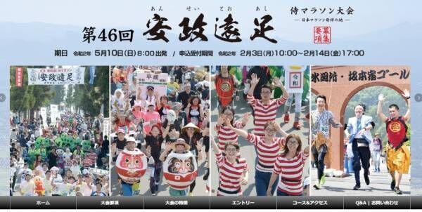 日本のマラソン発祥の地「安政遠足侍マラソン」
