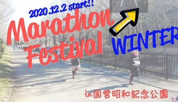 「マラソンフェスティバル in 国営昭和記念公園 WINTER」参加者を募集中