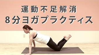 女性専用ホットヨガスタジオよりヨガ動画『#ロイブおうちヨガ』を公開