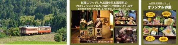 千葉の魅力を乗せて出発進行「いすみ酒BAR」 列車が運行再開