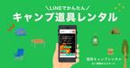 LINEで簡単にキャンプ道具を予約「福岡キャンプレンタル」始まる