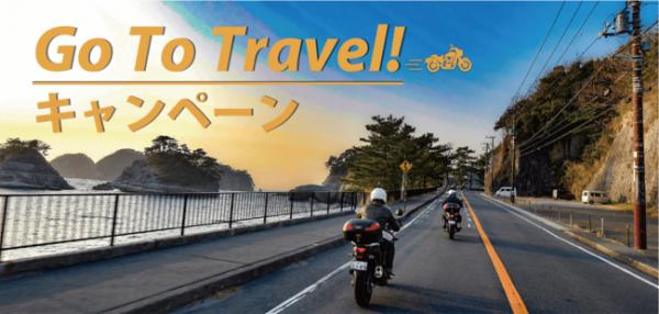 レンタルバイクで「Go To トラベル」バイクツアープランを販売開始