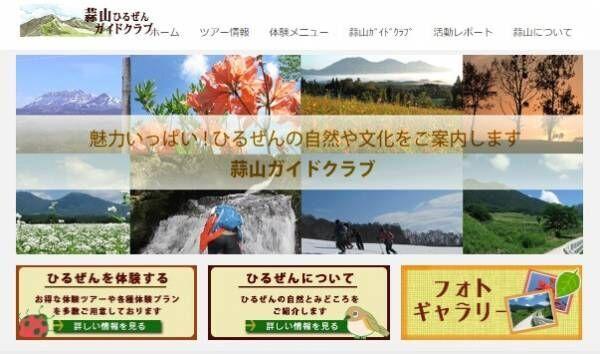 広がる蒜山高原の春を眺める「新緑の蒜山二座縦走登山」を開催