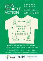 【期間限定】SHIPS、サステナビリティ活動の一環として衣料品回収スタート