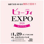 1夜限り!「ビューティの祭典」が福岡で開催
