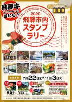 「飛騨市内スタンプラリー2020」7月22日(水)からスタート