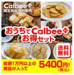 総額1万円分以上の人気商品をお得にゲットするチャンス!