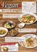 野菜出汁×旬の秋食材!麺キュイジーヌが贈る「秋のヴィーガンうどん」