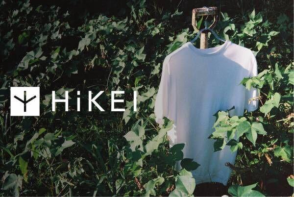 生産背景で服を選ぶマテリアルブランド「HiKEI」誕生