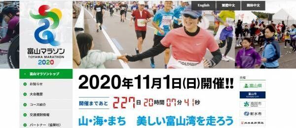 「富山マラソン2020」富山県で開催されている市民マラソン