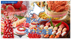 苺と北海道の味覚を楽しめるバイキングが開催中