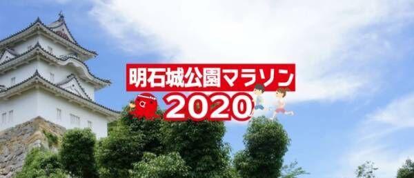 いざ、出陣~!「明石城公園マラソン2020」