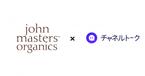 ジョンマスターオーガニックがオンライン接客ツールを導入