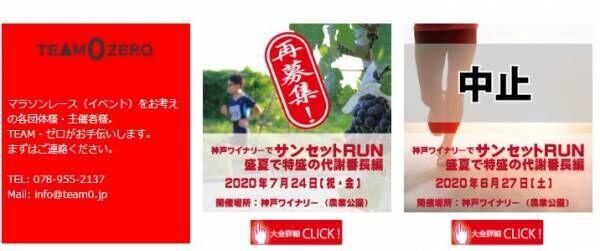 閉館後のワイナリー公園を走る「神戸ワイナリーでサンセットRUN」再募集