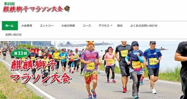 毎年恒例の「麒麟獅子マラソン大会」エントリー開始