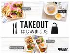 【中目黒】人気店の「テイクアウト」を月2回無料で楽しめるチャンス!