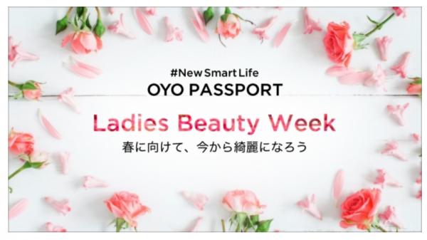 「OYO LIFE」が女性向けキャンペーンを実施中