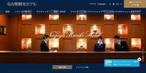 名古屋観光ホテルで「地域密着体験型グランピング」を楽しもう!