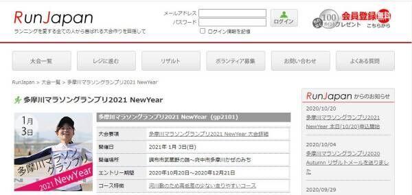 新年早々のフル「多摩川マラソングランプリ2021 NewYear」
