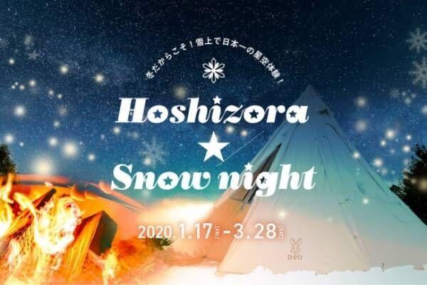 【1日3組限定】雪原で日本一の星空鑑賞!冬限定のスペシャルプラン