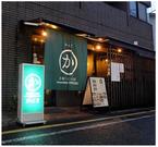 世田谷区のうどん店が「宅配サービス」を開始