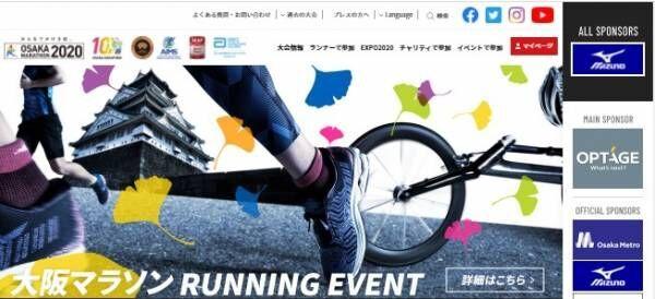 大阪マラソンを仮装体験できるアプリ登場