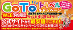 「江戸温泉物語」GoToトラベルを公式サイトにて予約販売開始