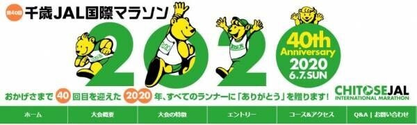 新緑のトンネルを駆け抜け「千歳JAL国際マラソン」