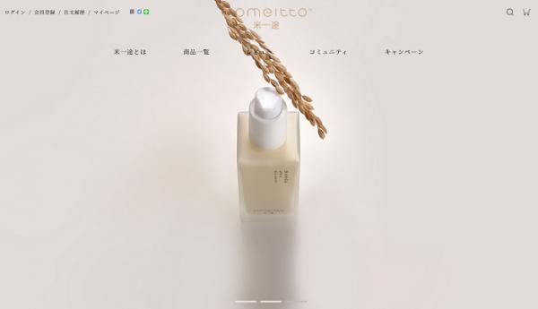 【渋谷】「米一途」がポップアップイベントを開催