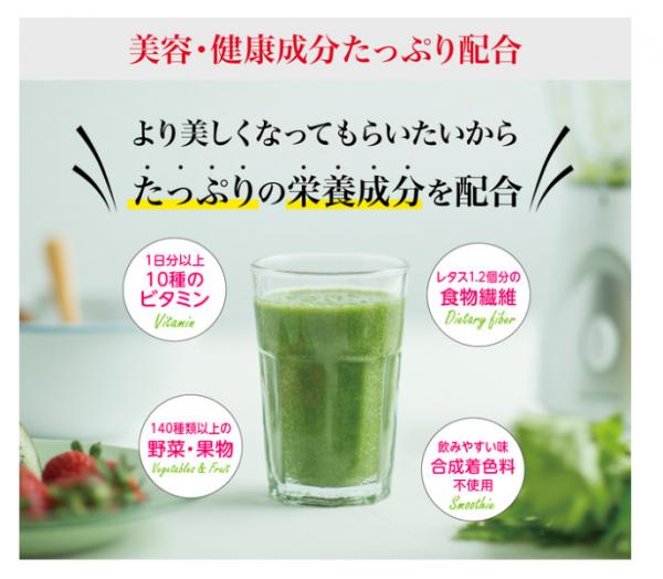 健康と美容を両立!新常識の「ダイエットスムージー」が新発売!