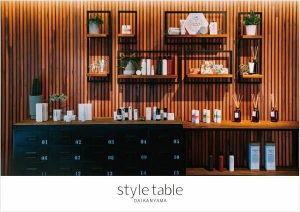 天然成分100%のオーガニックコスメ「style table DAIKANYAMA」に登場