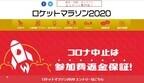 「ロケットマラソン2020東京大会」開催
