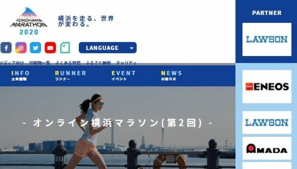 タイムは競わない累計でOK「オンライン横浜マラソン(第2回)」