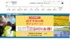 日本旅行「九州方面限定!おすすめの宿キャンペーン」予約が始まる