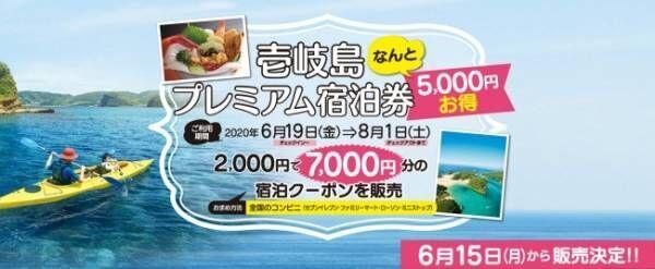 壱岐島での宿泊がお得になる「いきたび応援キャンペーン」始まる