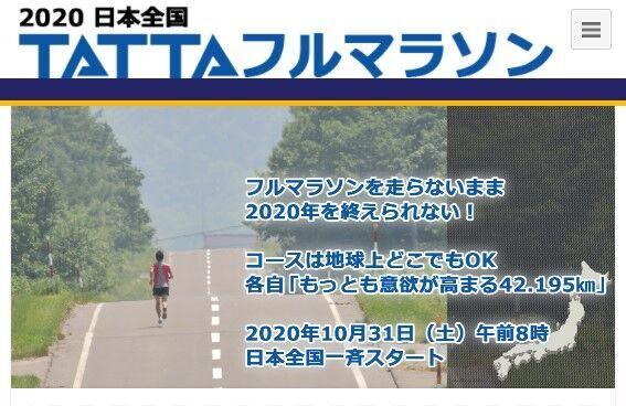 バーチャルマラソン「2020日本全国TATTAフルマラソン」エントリー受付中