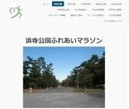 「第13回浜寺公園ふれあいマラソン」エントリー受付中