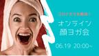 【6月19日】顔ヨガでコロナ太り撃退!「オンライン顔ヨガ会」開催
