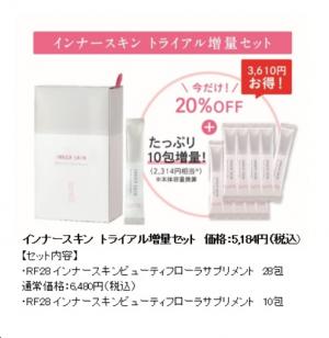 「おうち美容キャンペーン」で夏のキレイをサポート!